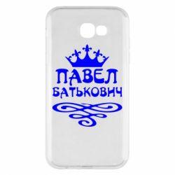 Чехол для Samsung A7 2017 Павел Батькович - FatLine