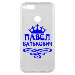 Чехол для Xiaomi Mi A1 Павел Батькович - FatLine