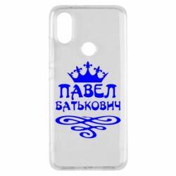 Чехол для Xiaomi Mi A2 Павел Батькович - FatLine