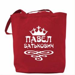 Сумка Павел Батькович - FatLine
