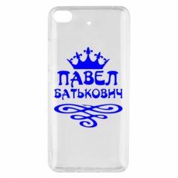 Чехол для Xiaomi Mi 5s Павел Батькович - FatLine