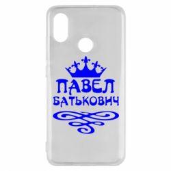 Чехол для Xiaomi Mi8 Павел Батькович - FatLine