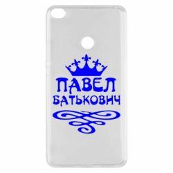 Чехол для Xiaomi Mi Max 2 Павел Батькович - FatLine