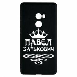 Чехол для Xiaomi Mi Mix 2 Павел Батькович - FatLine