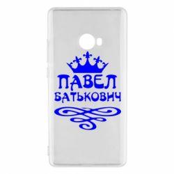 Чехол для Xiaomi Mi Note 2 Павел Батькович - FatLine