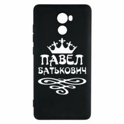 Чехол для Xiaomi Redmi 4 Павел Батькович - FatLine