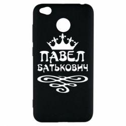 Чехол для Xiaomi Redmi 4x Павел Батькович - FatLine