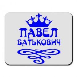 Коврик для мыши Павел Батькович - FatLine