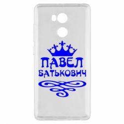 Чехол для Xiaomi Redmi 4 Pro/Prime Павел Батькович - FatLine