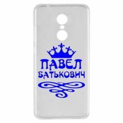 Чехол для Xiaomi Redmi 5 Павел Батькович - FatLine