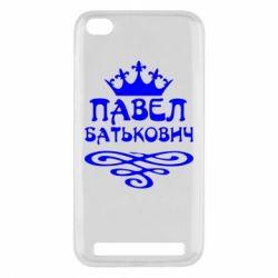 Чехол для Xiaomi Redmi 5a Павел Батькович - FatLine
