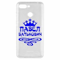 Чехол для Xiaomi Redmi 6 Павел Батькович - FatLine