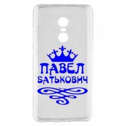 Чехол для Xiaomi Redmi Note 4 Павел Батькович - FatLine