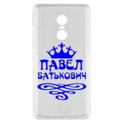 Чехол для Xiaomi Redmi Note 4x Павел Батькович - FatLine