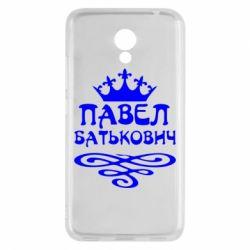 Чехол для Meizu M5c Павел Батькович - FatLine