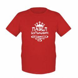 Детская футболка Павел Батькович - FatLine