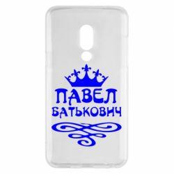 Чехол для Meizu 15 Павел Батькович - FatLine