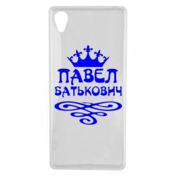 Чехол для Sony Xperia X Павел Батькович - FatLine