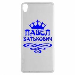 Чехол для Sony Xperia XA Павел Батькович - FatLine