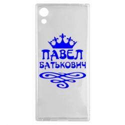 Чехол для Sony Xperia XA1 Павел Батькович - FatLine