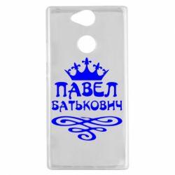 Чехол для Sony Xperia XA2 Павел Батькович - FatLine