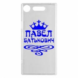 Чехол для Sony Xperia XZ1 Павел Батькович - FatLine