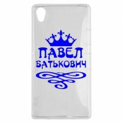 Чехол для Sony Xperia Z1 Павел Батькович - FatLine