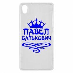Чехол для Sony Xperia Z2 Павел Батькович - FatLine