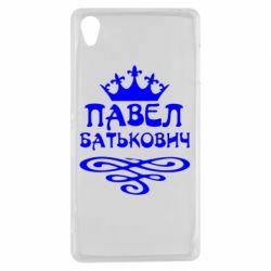 Чехол для Sony Xperia Z3 Павел Батькович - FatLine