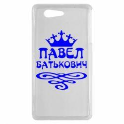 Чехол для Sony Xperia Z3 mini Павел Батькович - FatLine