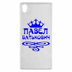 Чехол для Sony Xperia Z5 Павел Батькович - FatLine