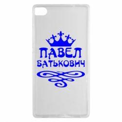 Чехол для Huawei P8 Павел Батькович - FatLine