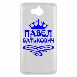 Чехол для Huawei Y5 2017 Павел Батькович - FatLine