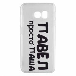 Чехол для Samsung S6 EDGE Павел просто Паша - FatLine