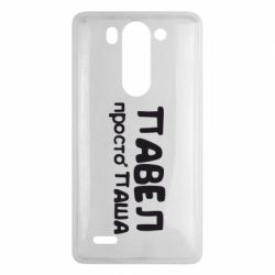 Чехол для LG G3 mini/G3s Павел просто Паша - FatLine