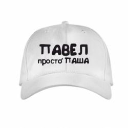 Дитяча кепка Павло просто Паша