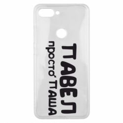 Чехол для Xiaomi Mi8 Lite Павел просто Паша - FatLine