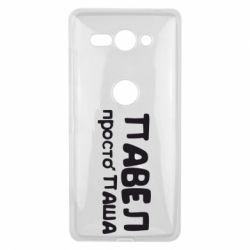 Чехол для Sony Xperia XZ2 Compact Павел просто Паша - FatLine