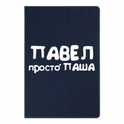 Блокнот А5 Павел просто Паша - FatLine