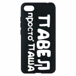 Чехол для Xiaomi Redmi 6A Павел просто Паша - FatLine