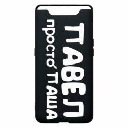 Чохол для Samsung A80 Павло просто Паша