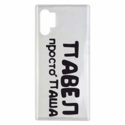 Чохол для Samsung Note 10 Plus Павло просто Паша