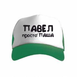 Дитяча кепка-тракер Павло просто Паша