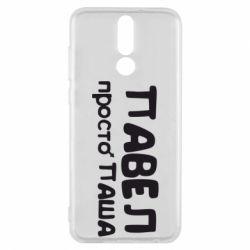 Чехол для Huawei Mate 10 Lite Павел просто Паша - FatLine