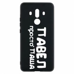 Чехол для Huawei Mate 10 Pro Павел просто Паша - FatLine