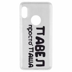 Чехол для Xiaomi Redmi Note 5 Павел просто Паша - FatLine