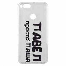 Чехол для Xiaomi Mi A1 Павел просто Паша - FatLine