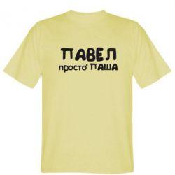 Мужская футболка Павел просто Паша - FatLine