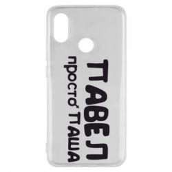 Чехол для Xiaomi Mi8 Павел просто Паша - FatLine