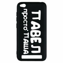 Чехол для Xiaomi Redmi 5a Павел просто Паша - FatLine